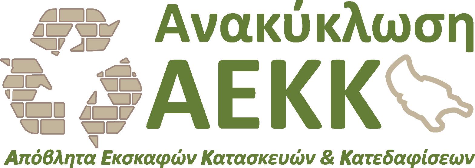 Ανακύκλωση ΑΕΚΚ Ζακύνθου | Anazak